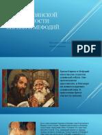 Отцы славянской письменности.pptx