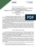 tr-ts-026-2012