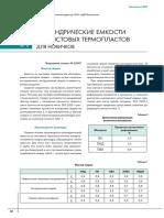 2007_santechnika_06.pdf