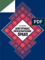 Contemporary International Law_RUS.pdf