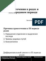 Кровотечения в последовом и послеродовом периоде.pptx
