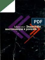 Эпштейн М.Н. Постмодерн в России. Литература и теория. - 2000
