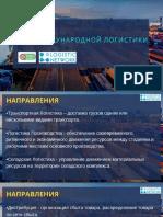 основы международной транспортной логистики