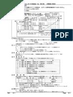 TB175C_Engine 4TNV98-VTBZC