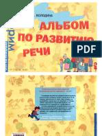 Volodina_V_S_Albom_po_razvitiyu_rechi