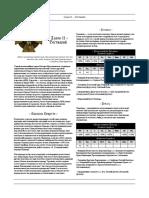 Текстовый документ OpenDocument