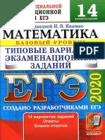 egje-2020_-matematika_-baz_-ur_-14-var_-jaschenko_2020-80s