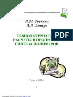 Расчеты синтеза полимеров.pdf