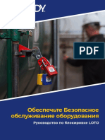 LOTO_Guidebook_Europe_Russian.pdf