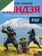 6_ninja_enciklopedia