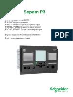 Easergy Sepam P3X Quick Start (P3x3xSepam_ru_QS_B003).pdf