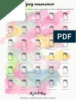 трекер накоплений.цв.pdf