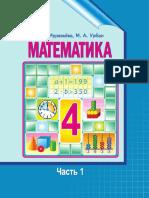 matematika_4kl_muravyova_ch1_rus_2018.pdf
