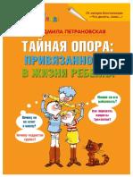 Lyudmila Petranovskaya Taynaya Opora Privyazannost v Zhizni Rebyonka