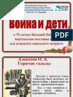 Книги о Войне Младший Возраст