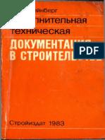 Исполнительная техническая документация в строительстве.pdf
