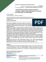 Подтверждение полной биодеградации гидроксиапатита кальция