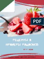 [_vlenv_]  Рецепты и примеры рациона
