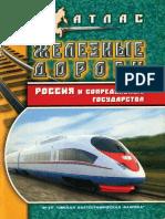 Атлас железных дорог. Россия и сопредельные государства