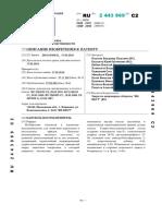 Kapisla Zevelo (KVM-3) patent