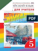 rainbow_english_5_teacher_book