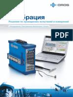 oros-range-brochure_m002-103-6_web1_rus