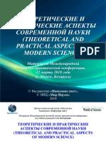 Теоретические и практические аспекты современной науки.pdf