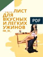 Чек_лист_для_вкусных_и_лёгких_ужинов