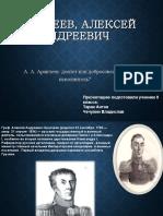 Аракчеев А А.ppt