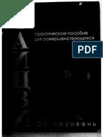 Фу Чжунвэнь - Ян Тайцзи - пособие для самосовершенствующихся -2004