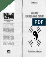 Малявин В.В. - БаГуаЧжан, или Ладонь Восьми Триграмм - 1996