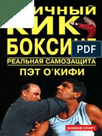 Пэт О'Кифи - Уличный кик-боксинг. Реальная самозащита (Боевой спорт) - 2005