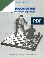 Стоянов А. - Психология уличной драки - 2002
