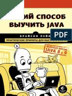Pein - Легкий способ выучить Java -2019