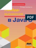 Уорбэртон Р. - Лямбда-выражения в Java 8 (Функциональное программирование) - 2014