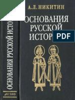 Никитин А.Л. ОСНОВАНИЯ РУССКОЙ ИСТОРИИ Мифологемы и факты