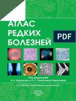 Атлас_редких_болезней_Педиатрия.pdf