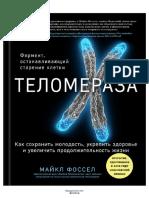 Теломераза_Как_сохранить_молодость.pdf