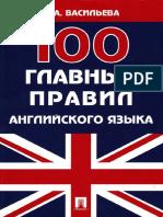100_Glavnykh_Pravil_Angliyskogo_Yazyka