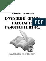 Libro - Русский язык работайте.pdf