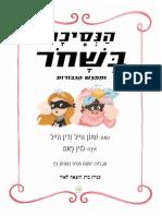 הנסיכה בשחור 5 / שאנון ודיל הייל