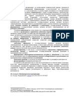 Некоммерческая организация.doc