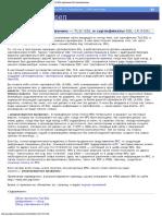 Pro-LDAP.ru - Руководство по выживанию—TLS_SSL и сертификаты SSL (X.509), подп