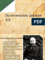 Политические деятели ХХ.pptx