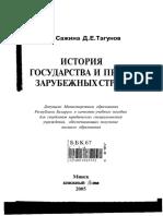 2-_IGPZS_1ch_Sazhina_Tagunov.pdf