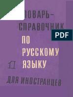 1amiantova_e_i_i_dr_slovar_spravochnik_po_russkomu_yazyku_dly.pdf