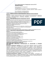a&ro_yak_52.pdf