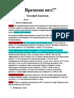 Времени нет. «Как устроен мир с Тимофеем Баженовым.docx