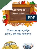 СЕПТЕМБАР - Душан Костић