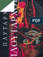 Плутарх - Исида и Осирис (Антология Мудрости) - 2006